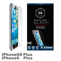 0.33mm6sPlus-ITG-Plusiphone6PlusiPhone6SPlus液晶保護ガラスガラスフィルムカバー9H強化ガラスiphone6sPlus保護シート保護ガラス