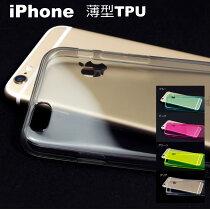 【送料無料】SATC-TPU【iPhone8iPhone8PlusiPhone77Plusiphone66siPhone6Plus6sPlusiphone5siPhoneSEクリアケース】ケースクリアTPUカバーアイフォンカバースマホケースアイホン透明スケルトン薄い