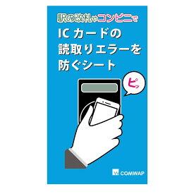 Comwap 防磁 磁気防止 シート 電磁波防止 磁気遮断 磁気干渉 磁気シールド 改札 エラー エラー防止 SUICA スイカ パスモ ICカード 遮断 磁気吸収 iphone スマホ