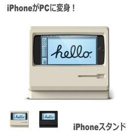 elago M4 STAND iPhoneSE2 iPhone8 iPhone7 iPhone6s iPhone6 iPhone スタンド シリコン製 レトロデザイン 充電 アップル apple アイホン アイフォン