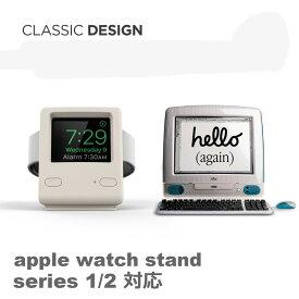 elago W4 STAND アップルウォッチ スタンド Apple Watch series2 / series1 42mm / 38mm 対応 シリコン レトロデザイン 充電 スタンド 人気