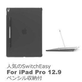 SwitchEasy Coverbuddy iPad Pro 12.9 ケース 2015 2017 カバー アイパッド プロ 12.9インチ ペンシル収納 apple pencil収納 オートスリープ