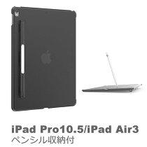 SwitchEasyCoverbuddy送料無料iPadPro10.5iPadAir3ケースカバーアイパッドプロ10.5インチペンシル収納applepencil収納オートスリープ