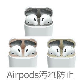 AirPods ダストガード 粉塵 防塵 elago 正規品 金属 カバー 第1世代 第2世代 金属製 Dust Gurad 汚れ防止