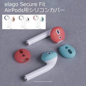 AirPods イヤーピース イヤーパッド キャップ シリコン カバー elago 正規品 エアーポッズ 音質向上 装着 第1世代 第2世代 エラゴ