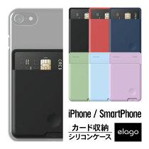 カード入れカードポケット貼り付けiPhoneスマホCARDPOCKETICカード定期券ポイントカードカード収納
