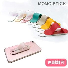 MOMO STICK MOMODIZ MC01 モモスティック スマホリング マルチバンド バンド リング 落下防止 車載ホルダ 片手 iPhone iPad スマホ ベルト タブレット