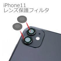 RZ11iPhone11レンズカバーレンズ保護レンズフィルム保護フィルム保護ガラスフィルタプロテクター透過率99%耐衝撃9H落下保護ガラス製送料無料