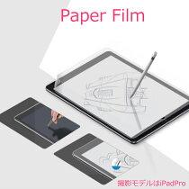 iPadPro1110.59.7iPad10.2iPadmini4iPadmini5Air3Air4ペーパーライクフィルム紙のような書き心地指紋防止液晶保護フィルムさらさらデザインイラストアンチグレア非光沢反射防止紙のような質感PaperLike