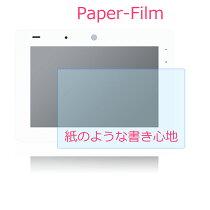 チャレンジパッド3チャレンジパッド2スマイルタブレット33rペーパーライクフィルム紙のような書き心地防指紋指紋防止液晶保護フィルムさらさらタイプデザインイラストアンチグレア非光沢反射防止紙のような質感PaperLike