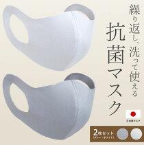 布マスク洗える衛生マスク日本製抗菌2枚入ホワイトグレー吸湿速乾UVカット日本国内発送ウイルス花粉飛沫防止フリーサイズエアロシルバーAG