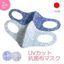 布マスク洗える柄衛生マスク日本製抗菌接触冷感2枚入ブルーグレーデザイン模様吸湿速乾UVカット日本国内発送ウイルス花粉飛沫防止フリーサイズエアロシルバーAG