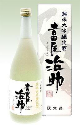 【濃酵甘口】千曲錦酒造 純米大吟醸生酒 吉田屋治助(限定品)