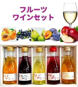 【送料無料】古屋酒造「ふるやのワインセット」180ml×5本 信州フルーツワイン飲み比べ