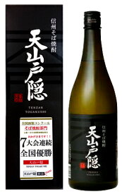 芙蓉酒造本格そば焼酎「天山戸隠」25度720ml