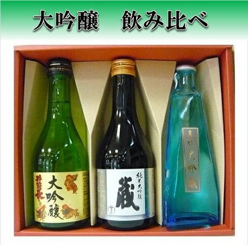 日本酒飲み比べセット 300ml 3本入り