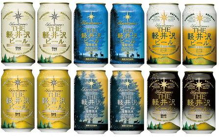 THE軽井沢ビールギフトセット(6種/12缶入)