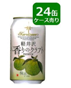 軽井沢ブルワリー THE軽井沢ビール 「軽井沢香りのクラフト 柚子」(発泡酒) 24缶ケース売り