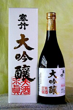 戸塚酒造「寒竹 大吟醸」720ml