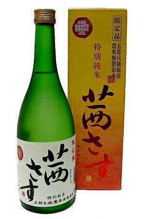 土屋酒造「茜さす(あかねさす)特別純米 生貯蔵原酒」720ml