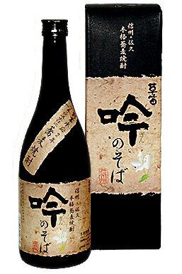 戸塚酒造「本格そば焼酎 吟のそば(ぎんのそば)25度」720ml