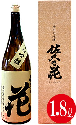 【やや辛口】佐久の花酒造 辛口吟醸 佐久乃花 1.8リットル