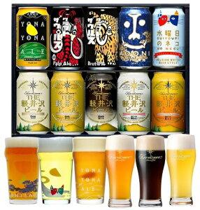 【送料無料】 ヤッホーブルーイング 軽井沢ブルワリー ビール飲み比べセット お中元ギフト クラフトビール  (10種/10缶入)