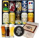 【送料無料】 ヤッホーブルーイング 軽井沢ブルワリー ビール飲み比べセット 父の日ギフト クラフトビール  (10種/…