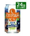 【送料無料】ヤッホーブルーイング軽井沢高原ビール 2021年限定 Session IPA24缶ケース