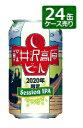 【送料無料】ヤッホーブルーイング軽井沢高原ビール 2020年限定 Session IPA24缶ケース