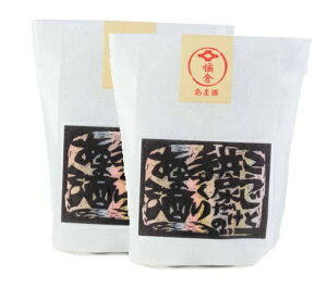 橘倉酒造手造り あま酒 450g ×2袋