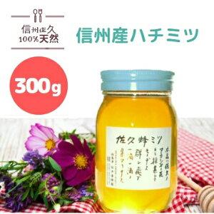 桜井養蜂園信州長野県産 蜂蜜アカシヤ 300g 国産はちみつ