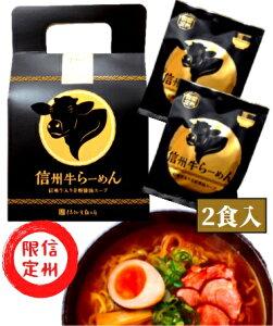「信州牛らーめん」芳醇醤油ラーメン 2食 ギフト箱入 信州限定 お土産