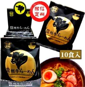 「信州牛らーめん」芳醇醤油ラーメン 10食入 信州限定 お土産