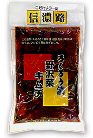 佐久漬物「ろくろう漬 野沢菜キムチ」6袋