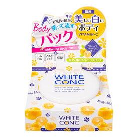 ホワイトコンク 薬用ホワイトニング ボディパックC?