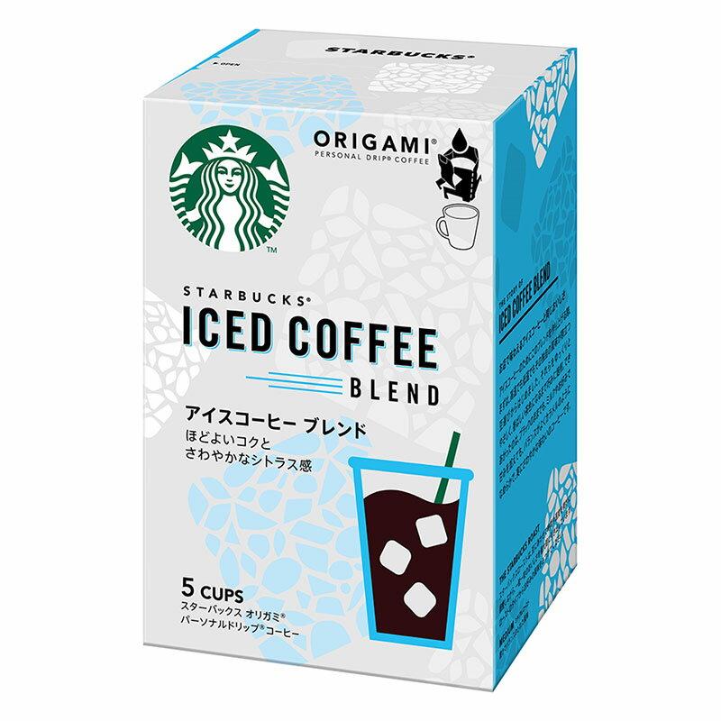 STARBUCKS スターバックス ORIGAMI アイスコーヒー ブレンド 5袋入り