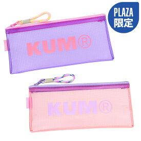 KUM クリアペンケース PINK&PURPLE