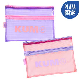 KUM クリアケース B6 PINK&PURPLE