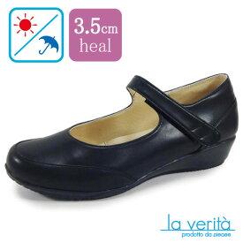【ラベリータ】ジェノバ/ブラック/レインパンプス晴雨兼用はっ水加工/ベルトストラップ/歩きやすい3.5cmウェッジソール,クッションインソール,Genova,laverita,9-2440,