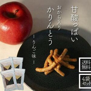 おから入り かりんとう りんご味 560g[140g×4袋セット] 送料無料 おからクッキー 低カロリー お菓子 おやつ お茶菓子 和菓子 父の日 ギフト 健康志向 お取り寄せ