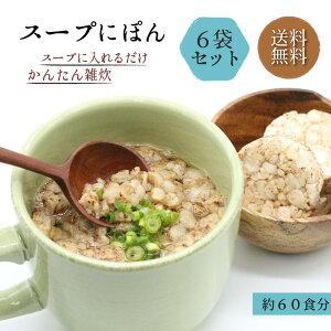 『スープにぽん』 6袋セット 約60食分 そばと玄米の簡単雑炊 置き換え 腹持ち 置き換えダイエット 低カロリー食品 ダイエット 食品 雑炊 フリーズドライ ぞうすい 健康食品 ダイエット食品