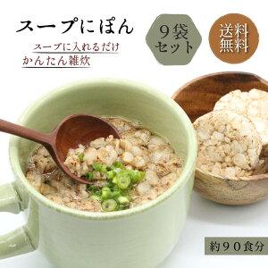 『スープにぽん』 9袋セット 約90食分 そばと玄米の簡単雑炊 置き換え 腹もち 置き換えダイエット 低カロリー ダイエット 食品 食事 雑炊 フリーズドライ 健康食品 ダイエット食品 ダイエッ