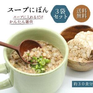 『スープにぽん』 3袋セット 約30食分 そばと玄米の簡単雑炊 置き換え 腹持ち 置き換えダイエット 低カロリー食品 ダイエット 食品 雑炊 フリーズドライ ダイエット食品 満腹感 ダイエット
