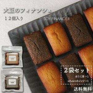 ソイフィナンシェ 2袋セット計12個 [はちみつオレンジ×6個 ほうじ茶×6個」 大豆のフィナンシェ マーガリン不使用 小麦粉不使用 グルテンフリー 低糖質 フィナンシェ