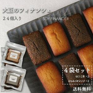 ソイフィナンシェ 4袋セット計24個 [はちみつオレンジ×12個 ほうじ茶×12個」 マーガリン不使用 小麦粉不使用 グルテンフリー 低糖質 フィナンシェ