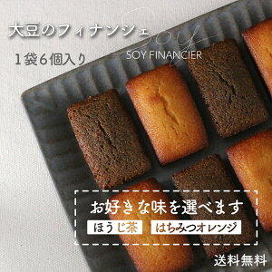 ソイフィナンシェ 味を選べます [はちみつオレンジ・ ほうじ茶」1袋6個入り 〔2袋までネコポス発送〕 焼き菓子 フィナンシェ グルテンフリー 低糖質 スイーツ 焼菓子 洋菓子 大豆 お菓子 お