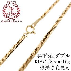 喜平 ネックレス 18金 10g 50cm ダブル 喜平 メンズ チェーン