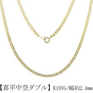 喜平ネックレス メンズ k18 18金 ネックレス 中空 ダブル 喜平 チェーン