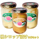 白桃 黄桃 シロップ漬け 3本セット 山梨 桃 無添加 贈答用 ギフト 280g